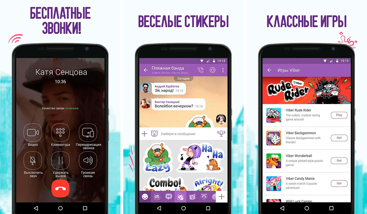 viber-for-android-3